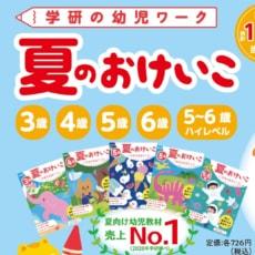 おうち時間をもっと楽しく!「学研の幼児ワーク 夏のプレゼントキャンペーン」開催中!
