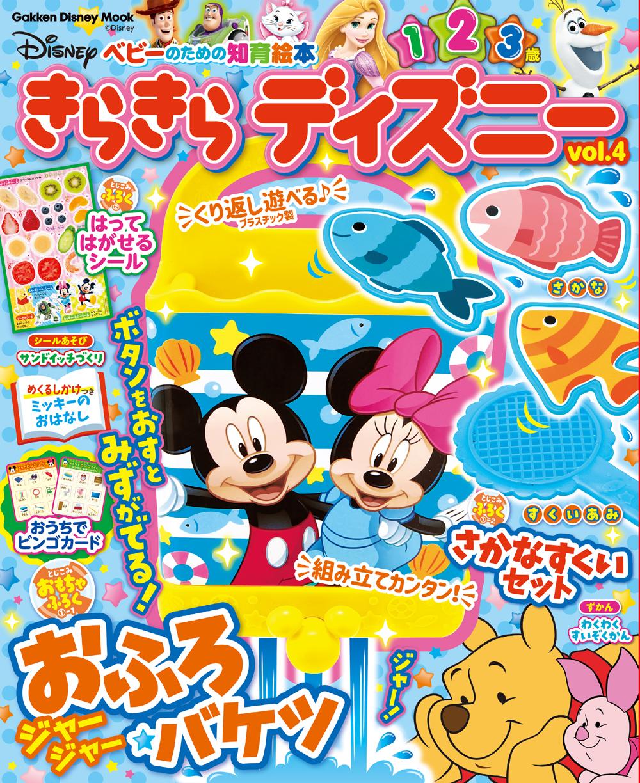 『きらきらディズニー』表紙