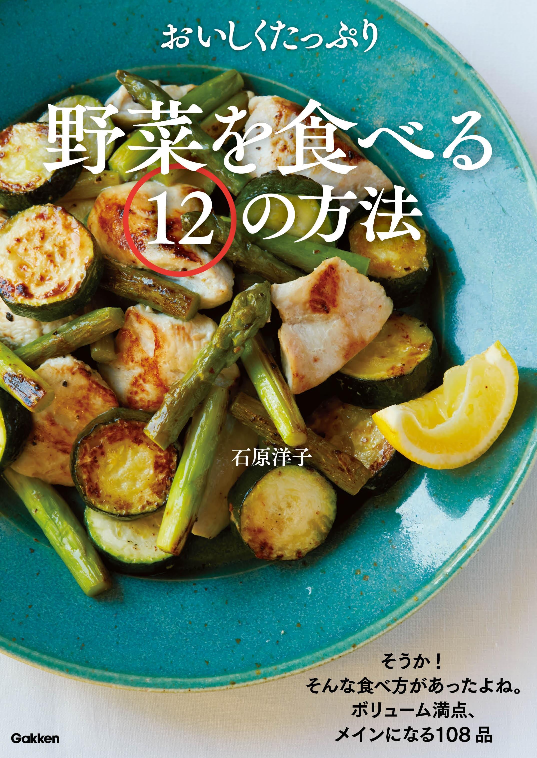 『おいしくたっぷり野菜を食べる12の方法』書影