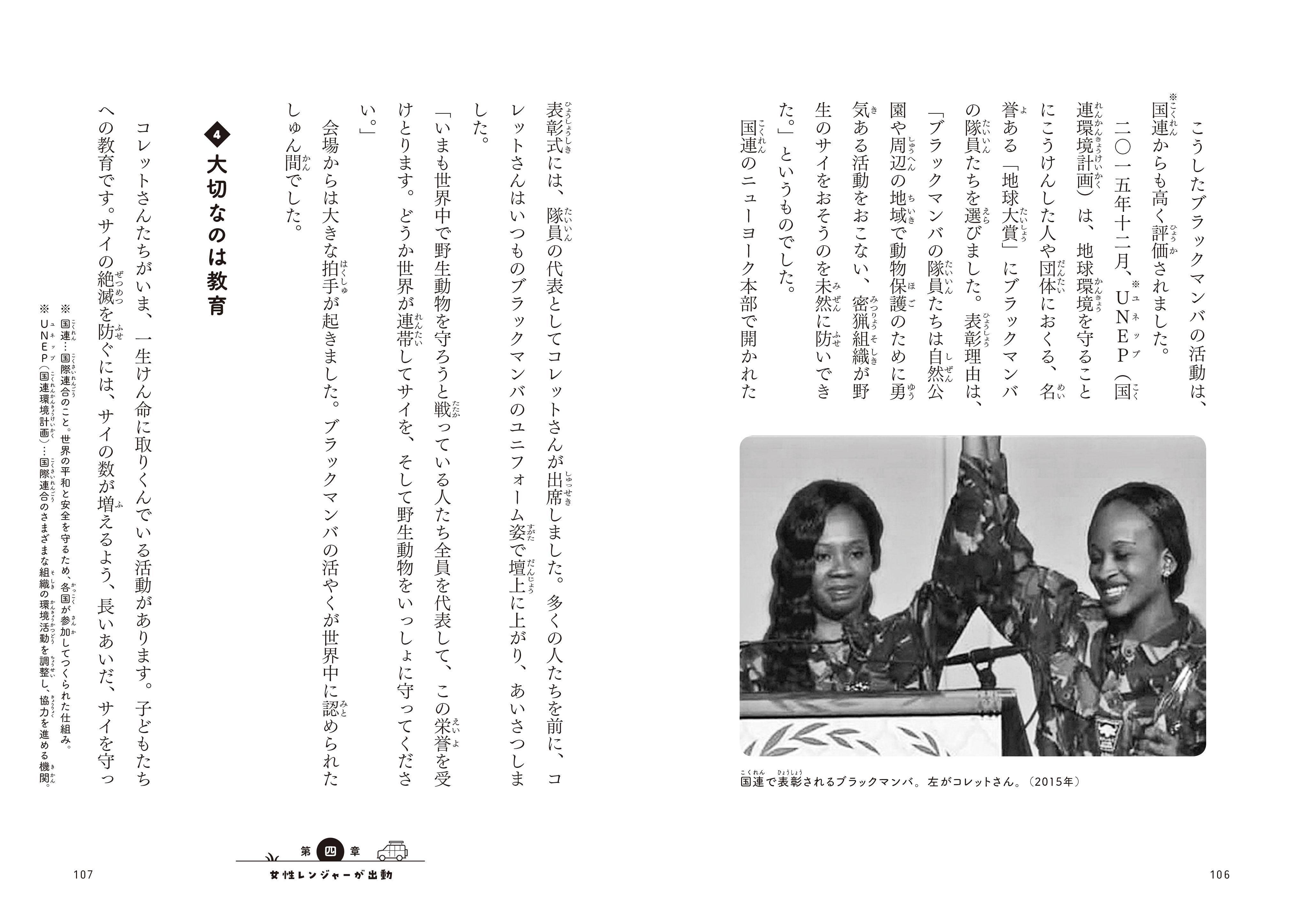 女性のみで構成された「ブラックマンバ」 紙面