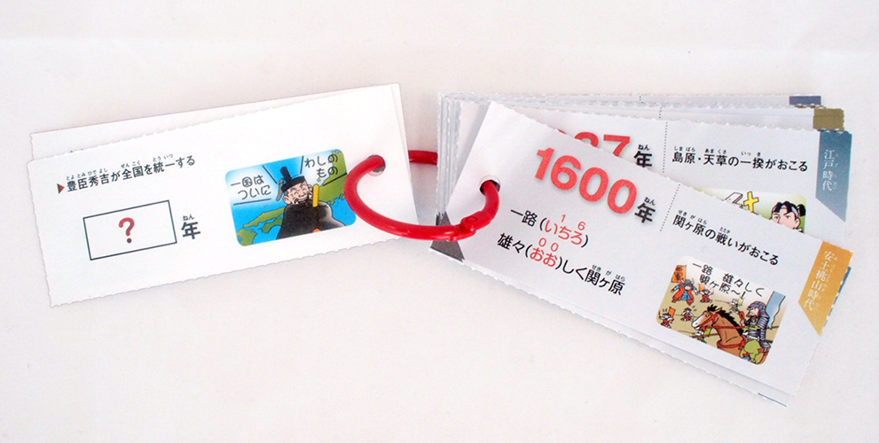 「歴史年代暗記カード」画像