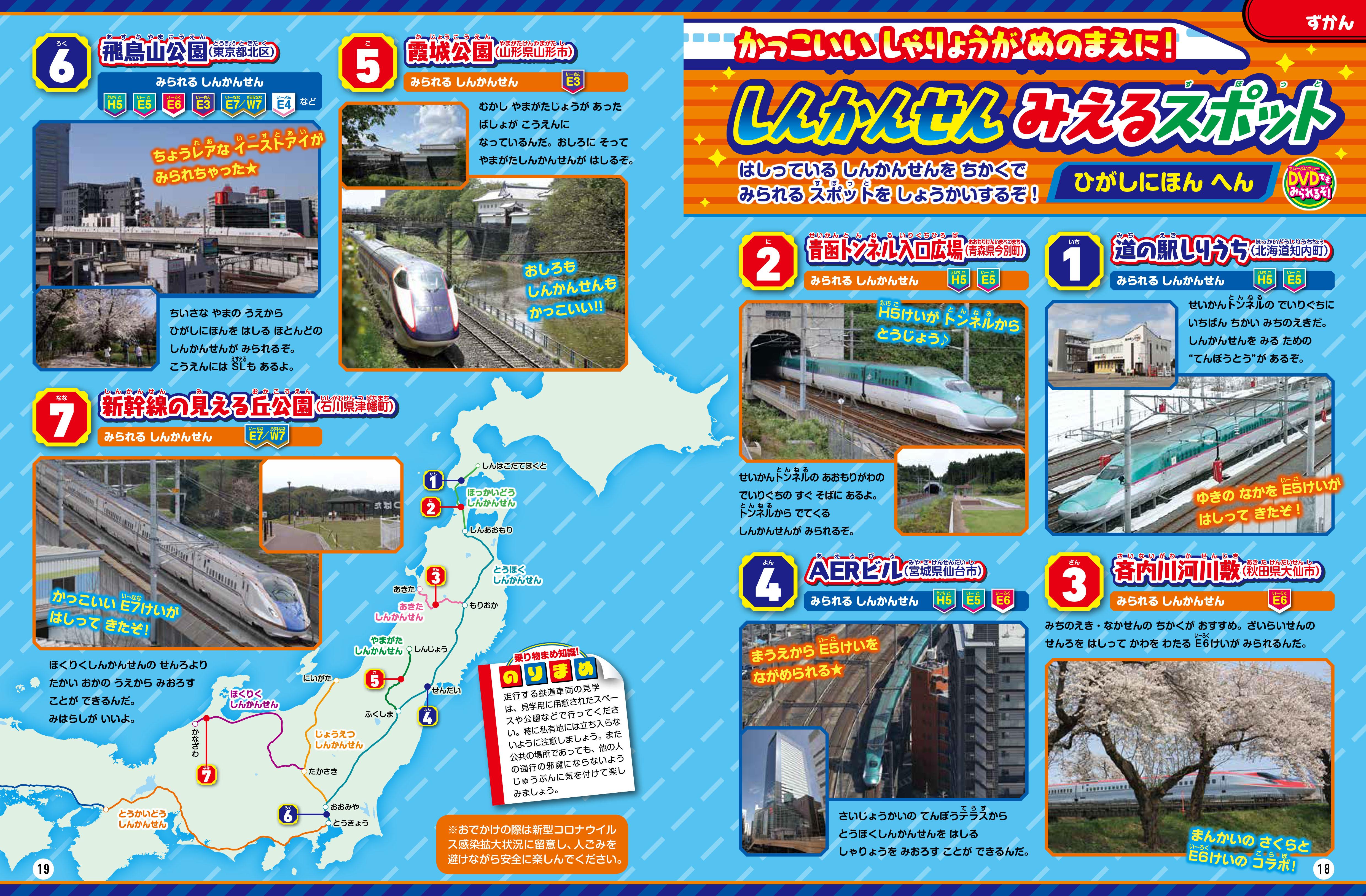 「新幹線が見える スポット」紙面