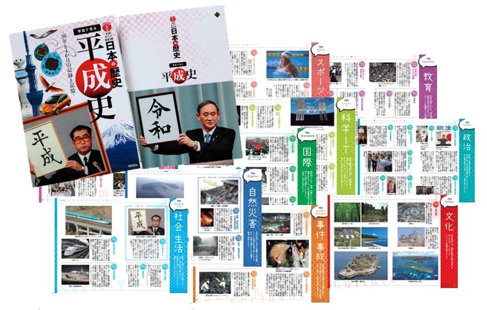 「写真で見る平成史」紙面