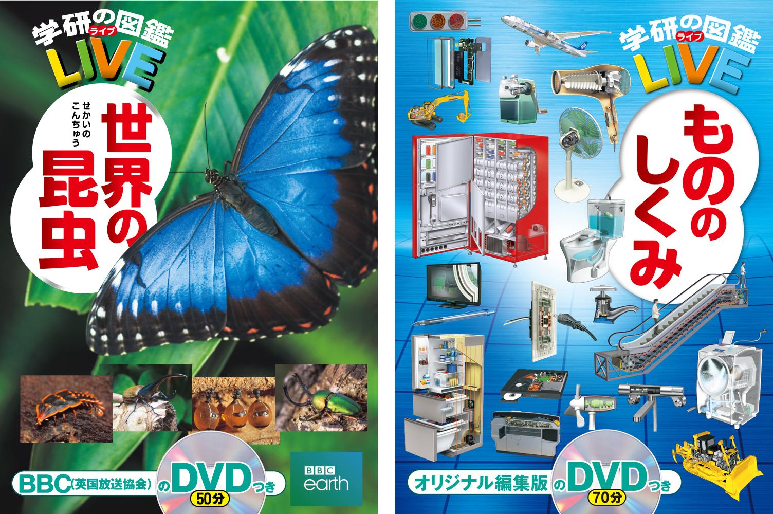学研の図鑑LIVE『世界の昆虫』『もののしくみ』