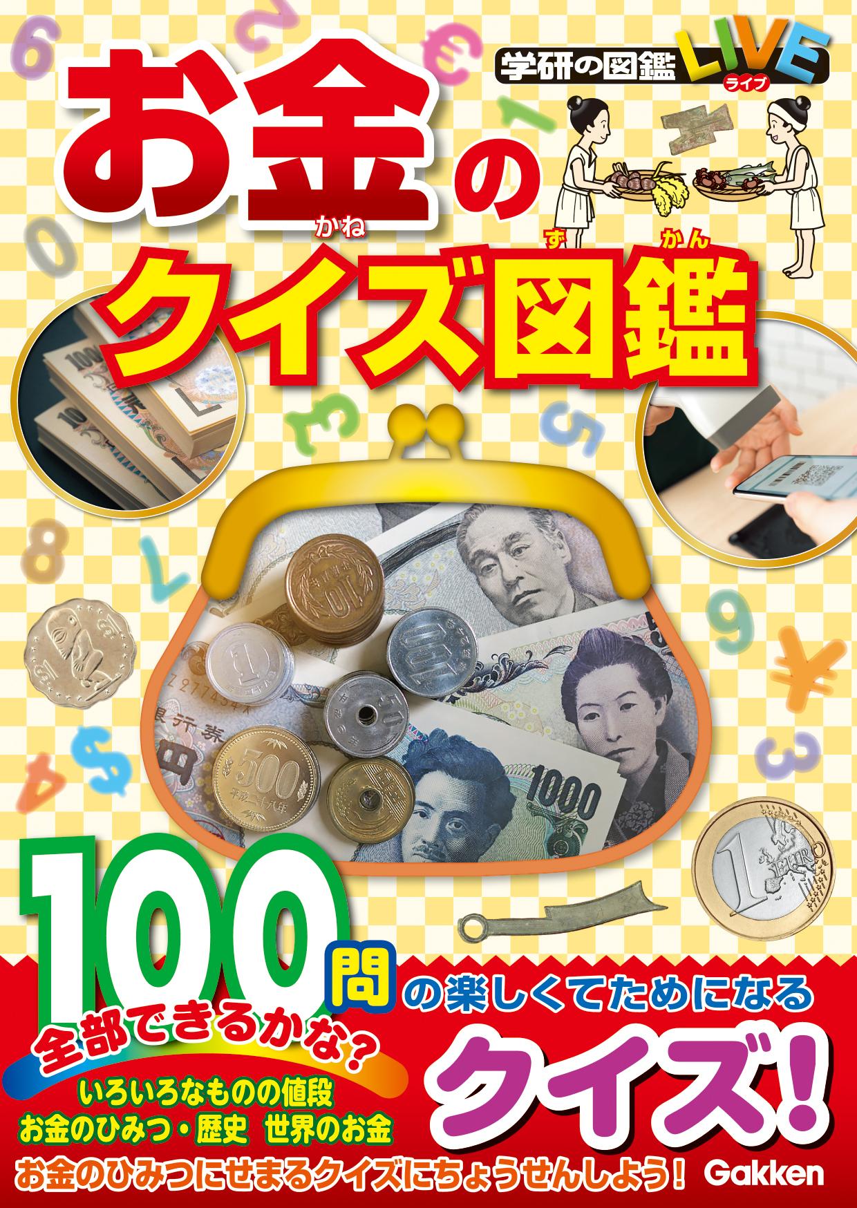 『お金のクイズ図鑑』書影