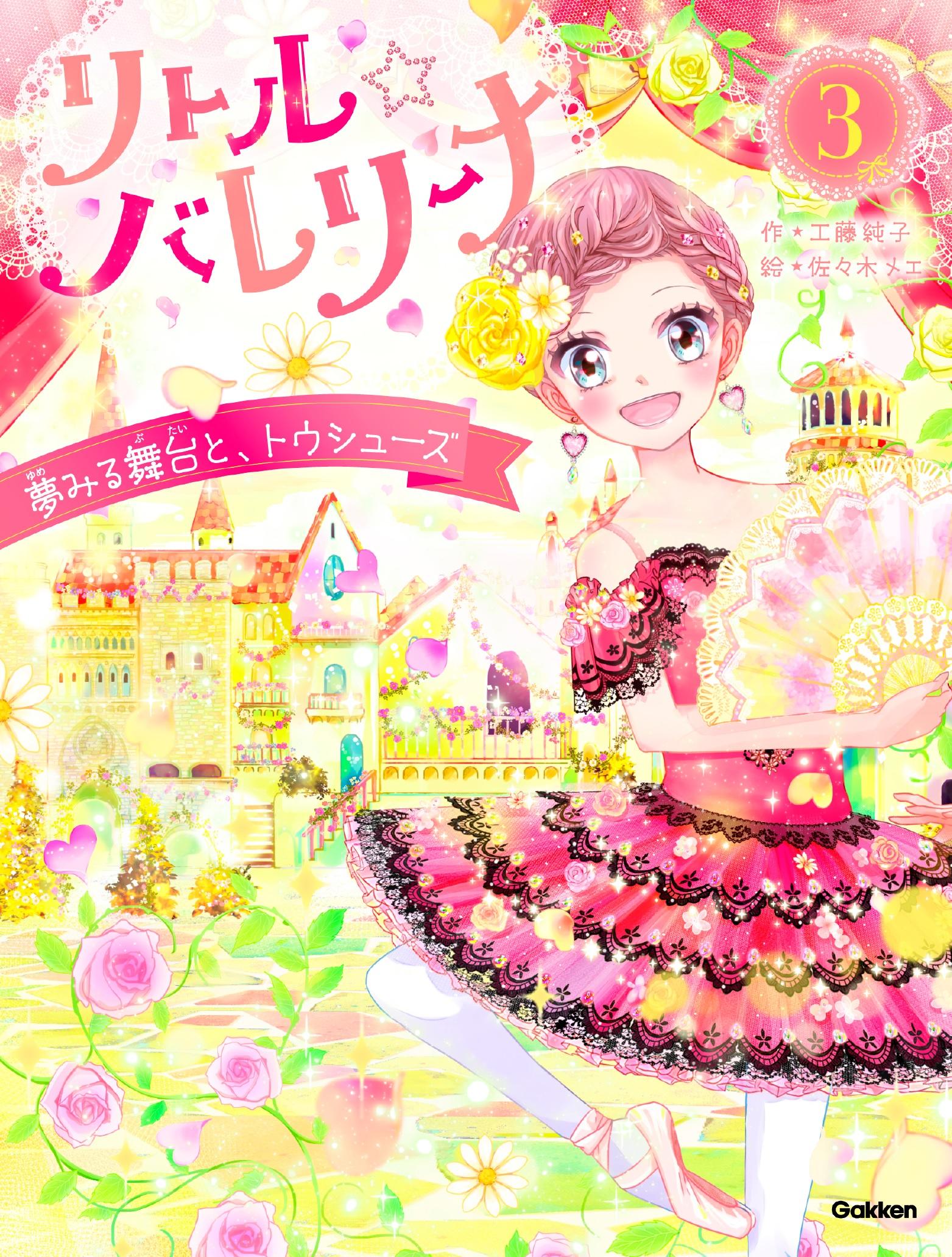 『リトル☆バレリーナ 3巻 夢みる舞台と、トウシューズ』書影