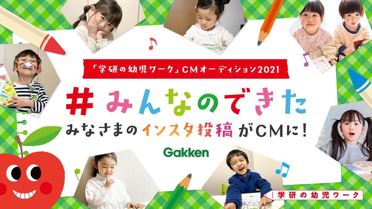 『学研の幼児ワーク』夏のCMオーディション 告知画像