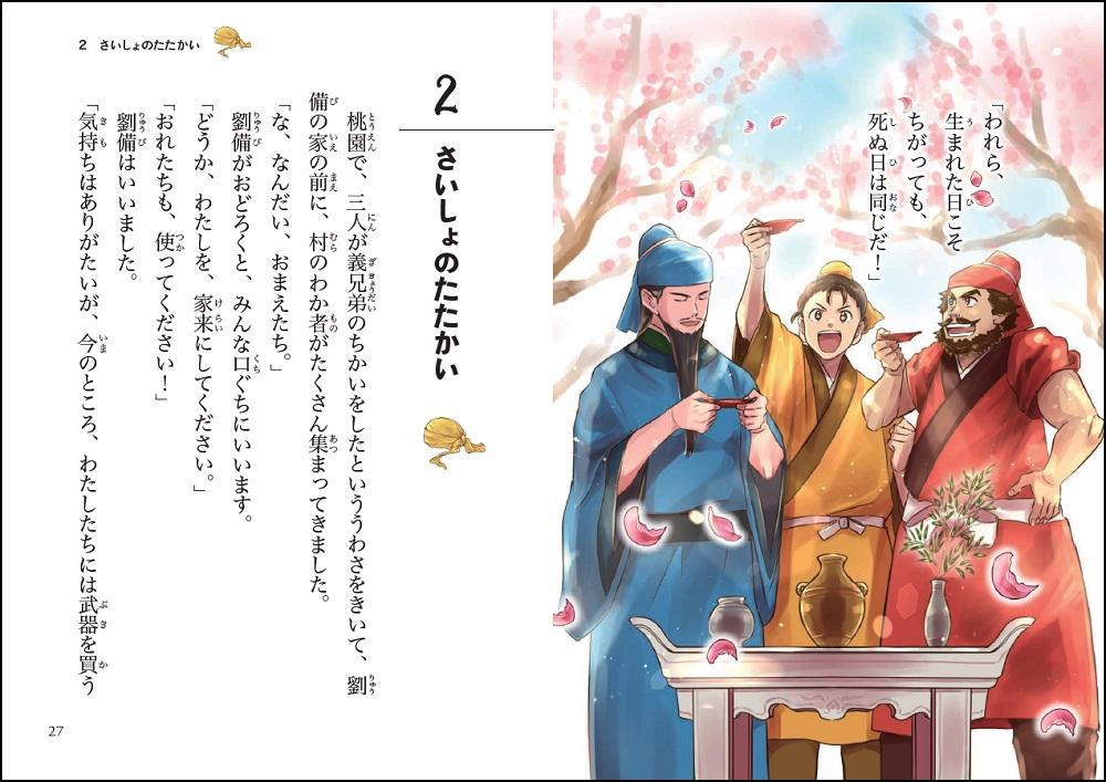 「アニメ風カラーイラスト」紙面