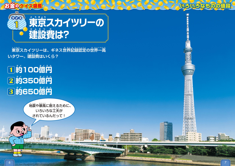 「東京スカイツリーの建設費は」紙面
