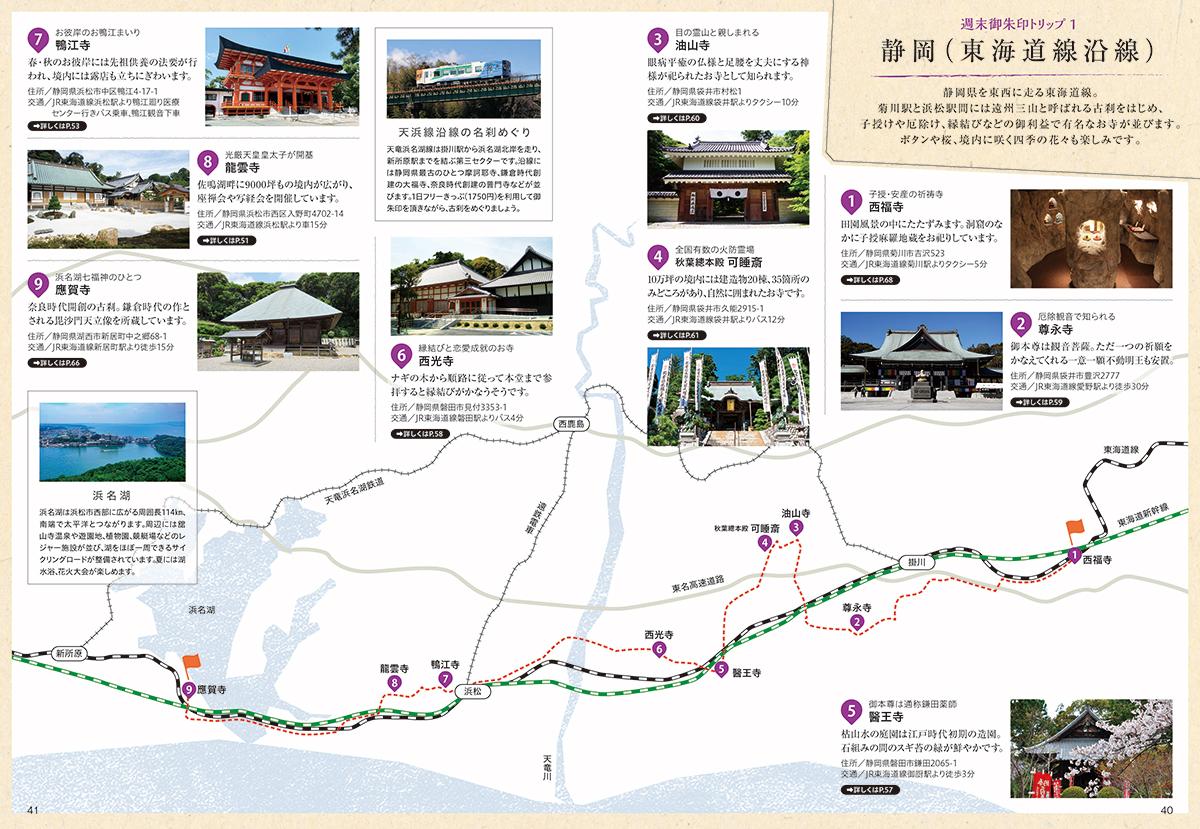 「お寺めぐり旅のおすすめルート」紙面
