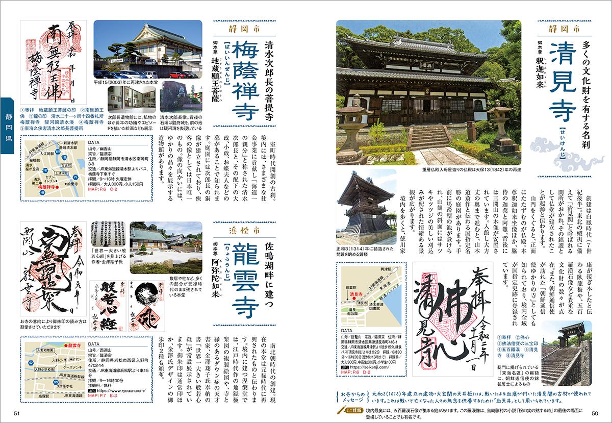 「三重県の計110の御朱印とお寺を掲載」紙面