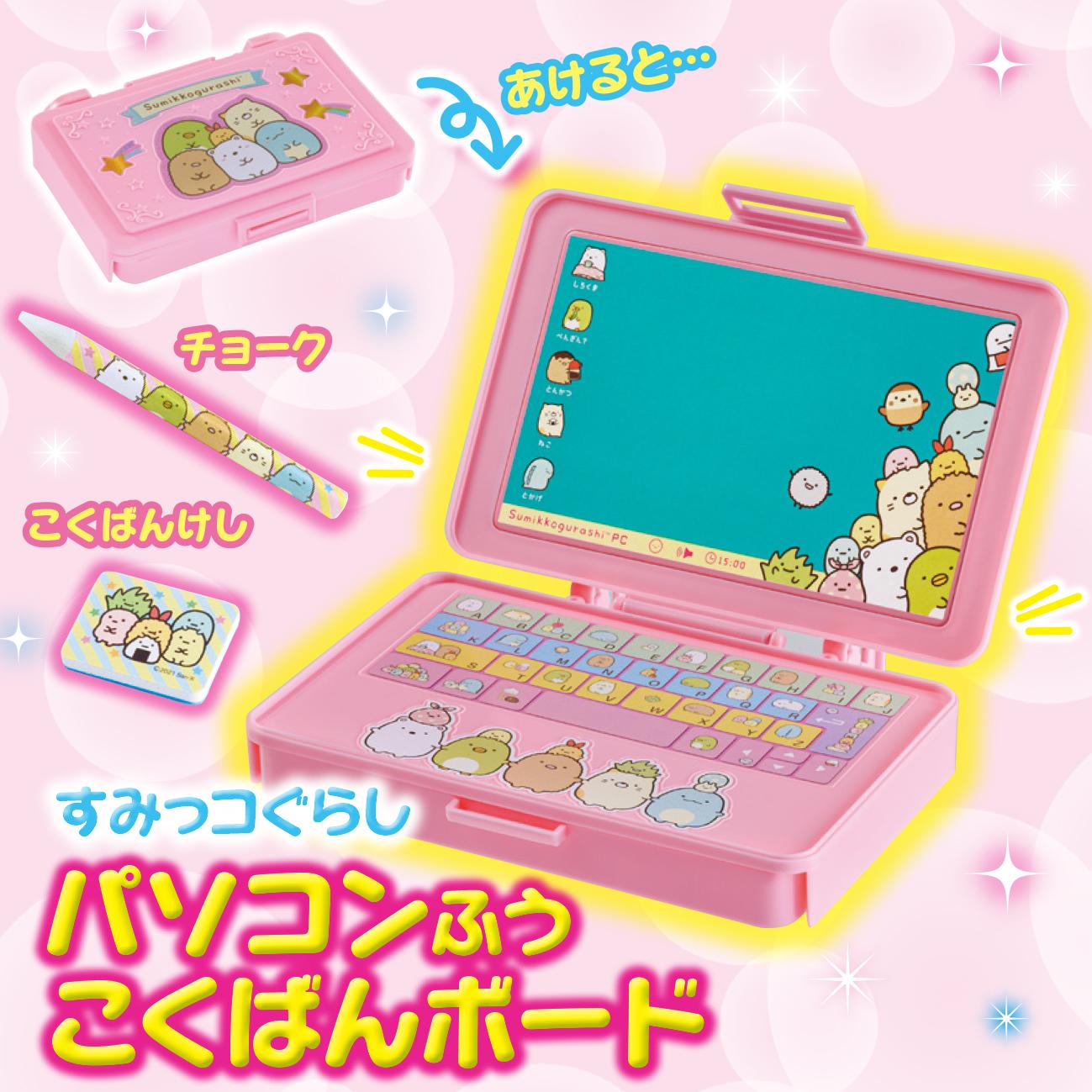 「すみっコぐらし パソコンふうこくばんボード」画像