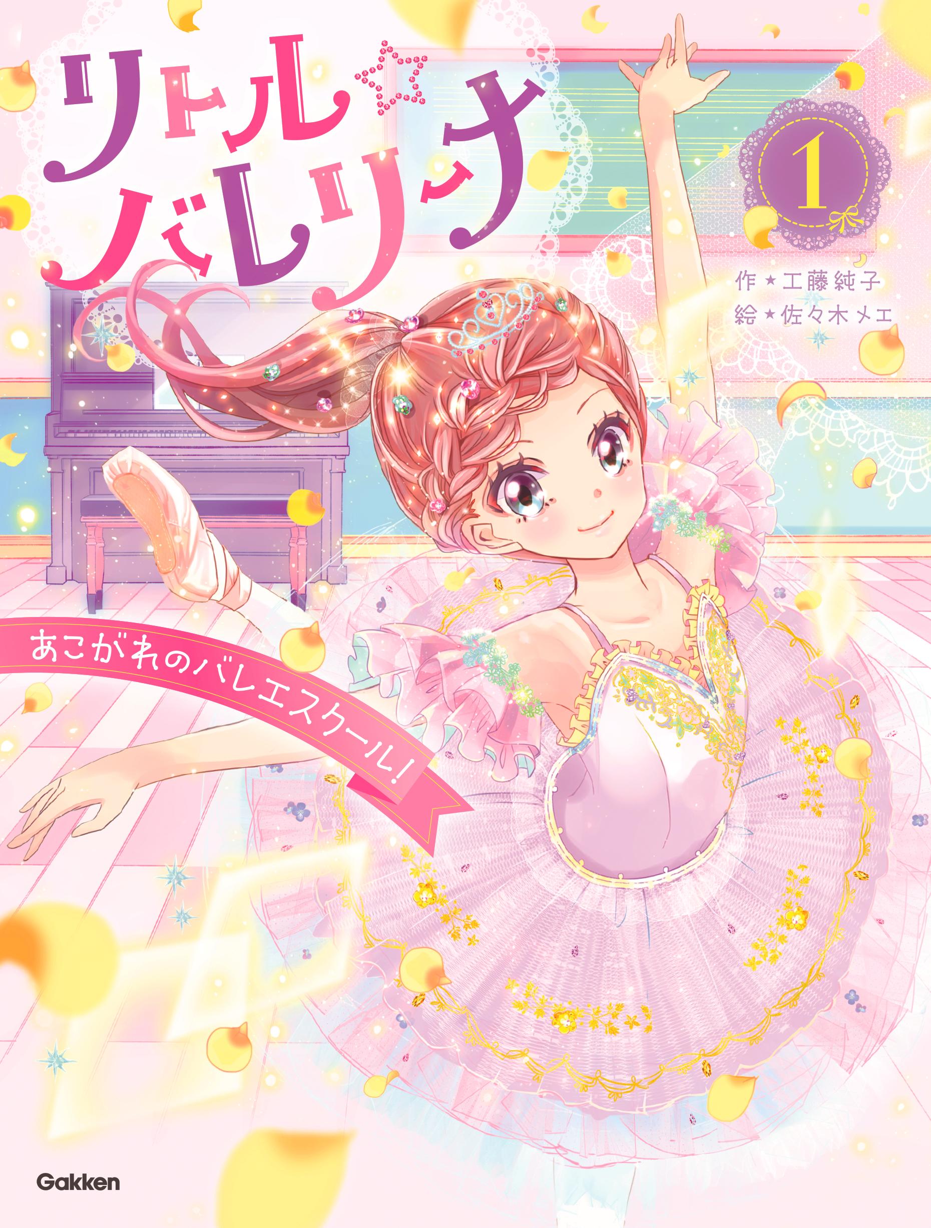 『リトル☆バレリーナ 1巻 あこがれのバレエスクール!』書影
