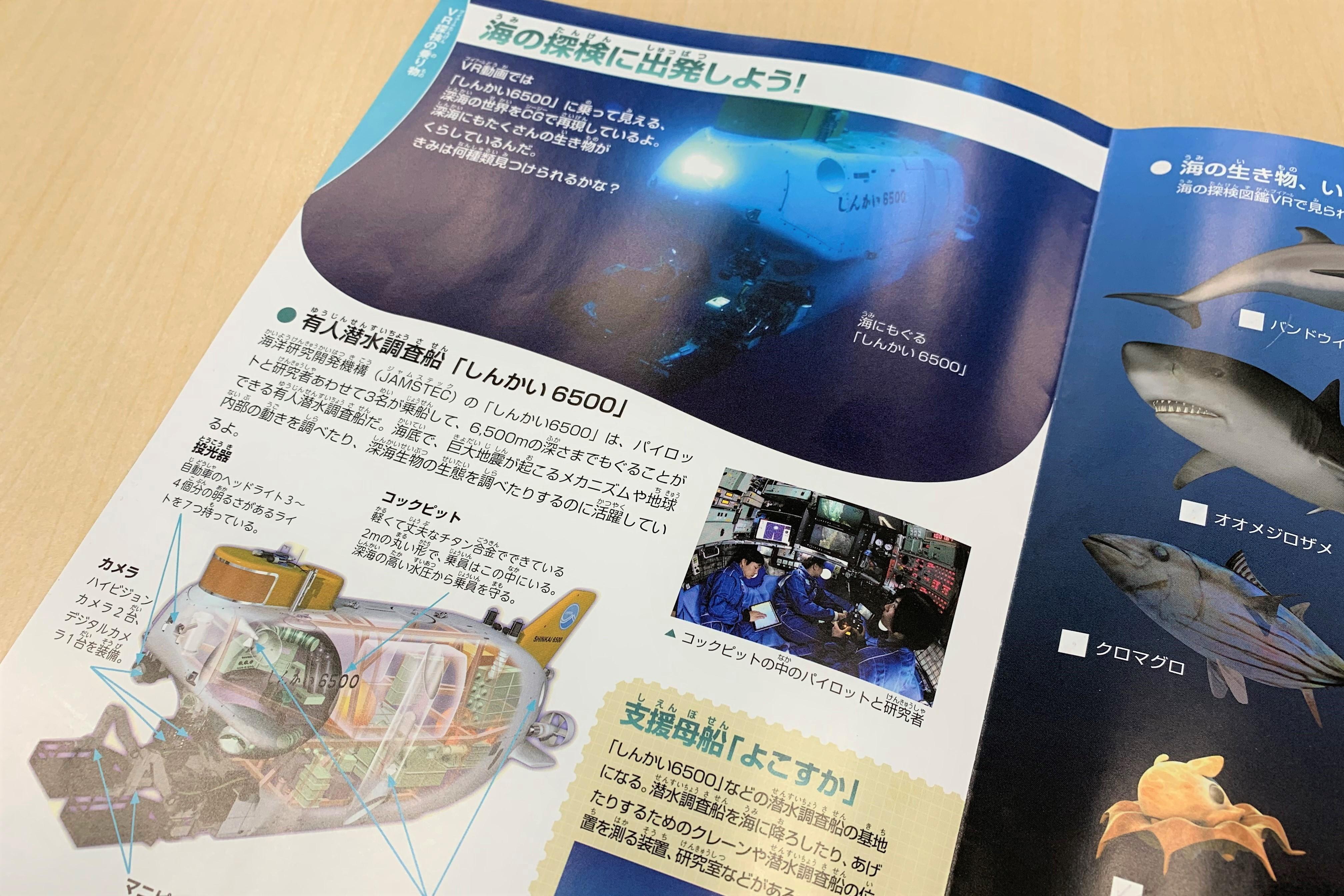 有人潜水調査船「しんかい6500」のひみつを紹介 紙面