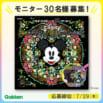 【モニター募集】『ラインストーンデコアート Disney ミッキーマウス ハッピーデコレーション』 ~〆2021/7/29(木)