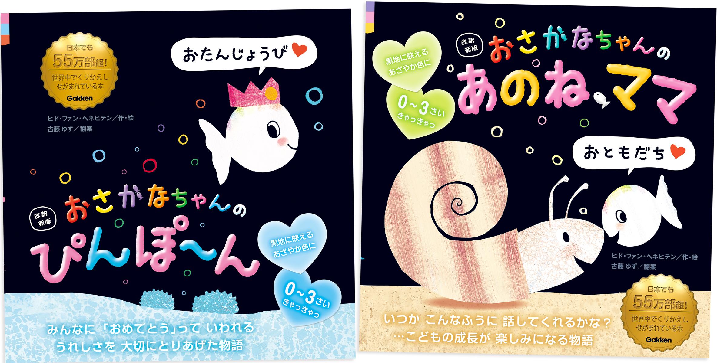 『改訳新版 おさかなちゃんの ぴんぽ~ん』『改訳新版 おさかなちゃんの あのね、ママ』書影