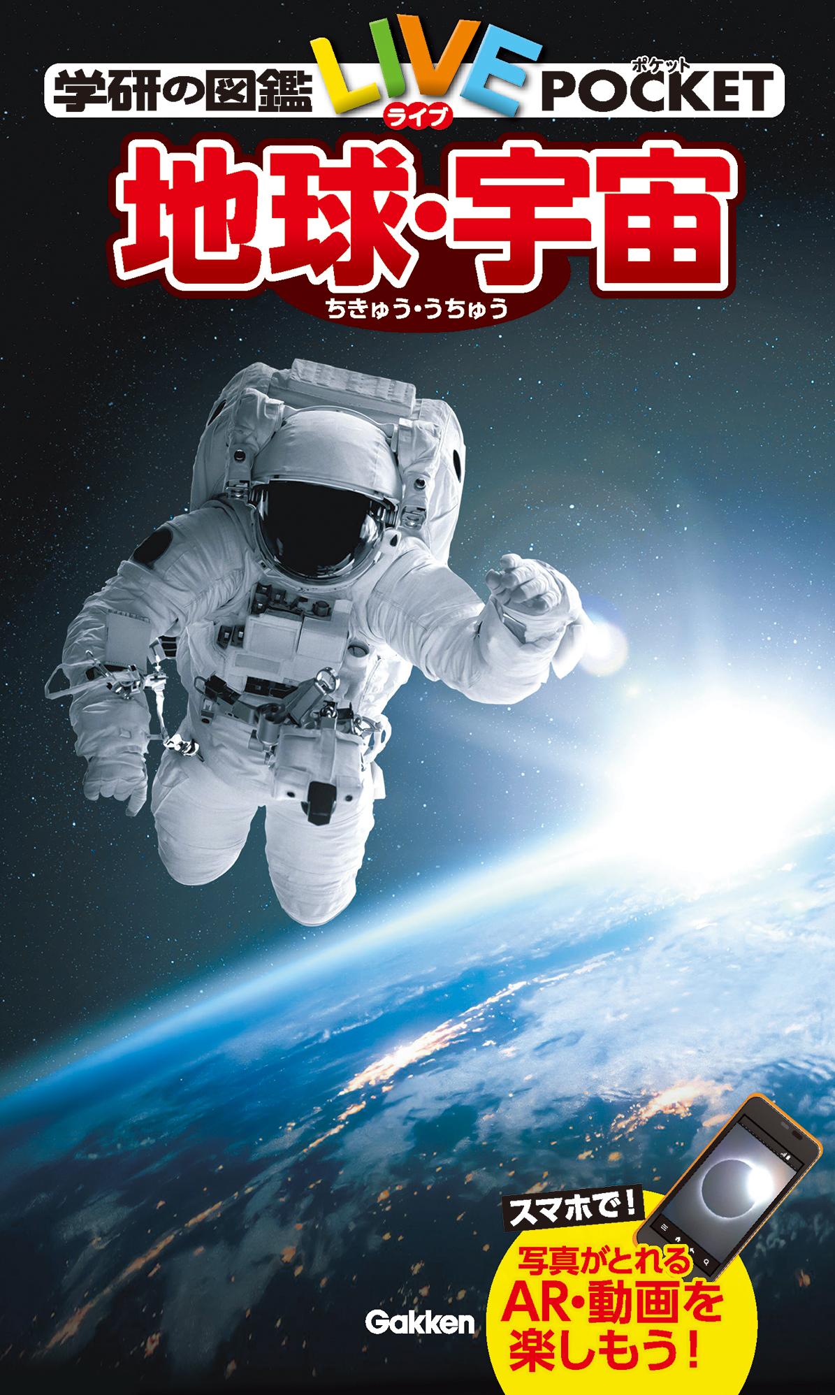 『学研の図鑑LIVEポケット 地球・宇宙』書影