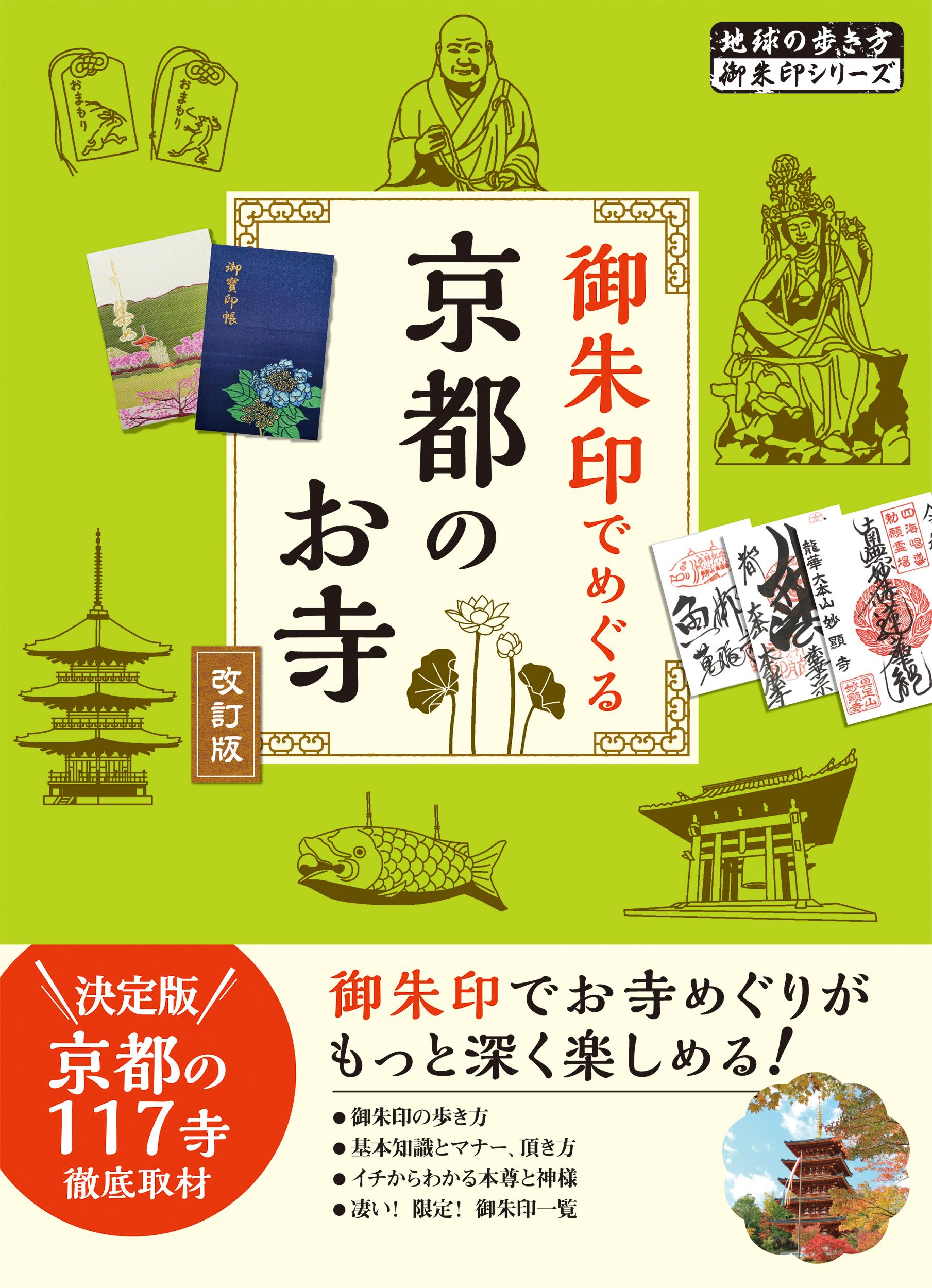 地球の歩き方 御朱印シリーズ2『御朱印でめぐる京都のお寺 改訂版』書影
