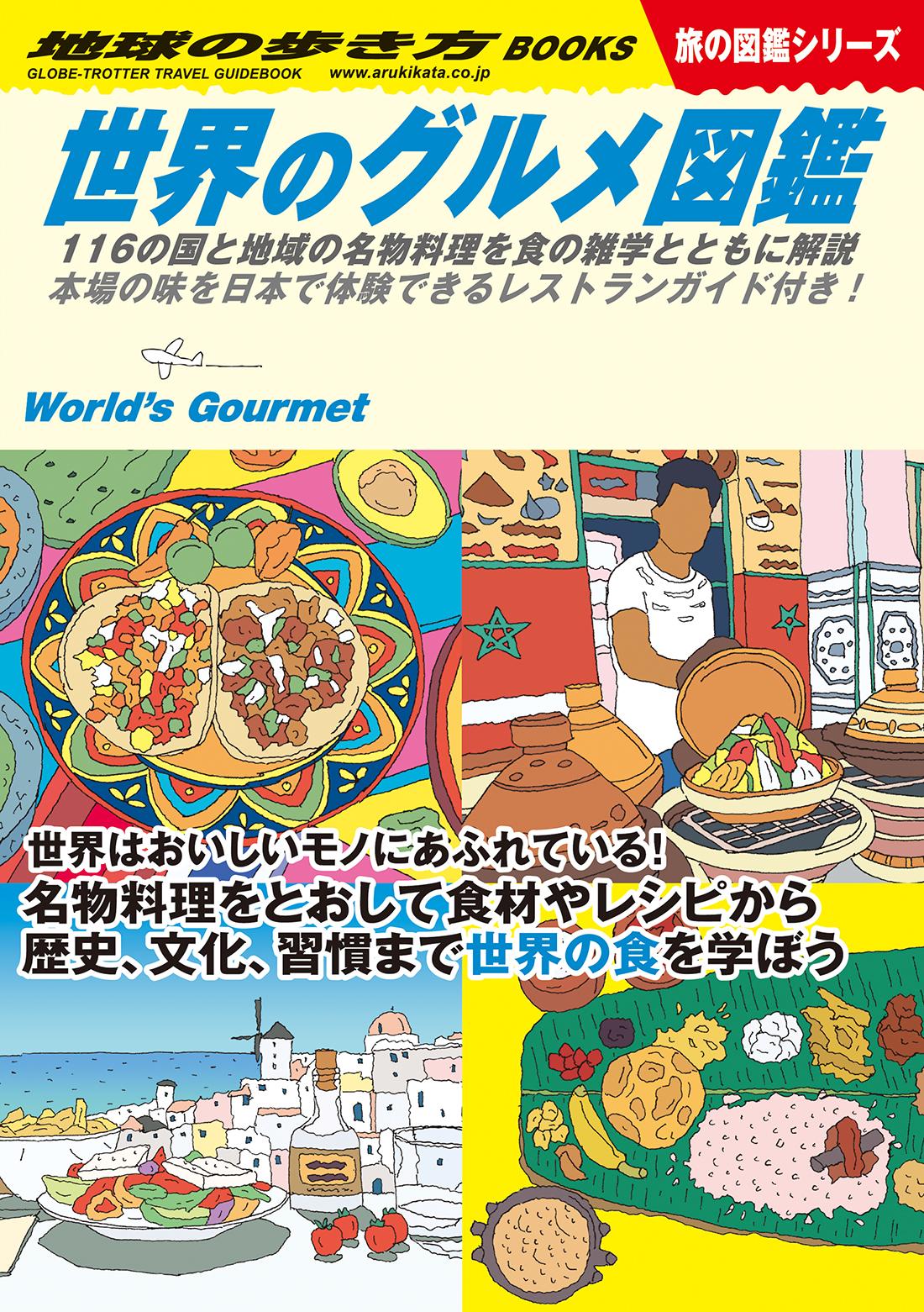 『世界のグルメ図鑑 116の国と地域の名物料理を食の雑学とともに解説 本場の味を日本で体験できるレストランガイド付き!』書影