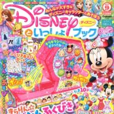 くじや占い、ゲームなどが楽しめる♪「きらりん☆ツムツムふくびき」が付録の『ディズニーといっしょブック9月号』発売!!