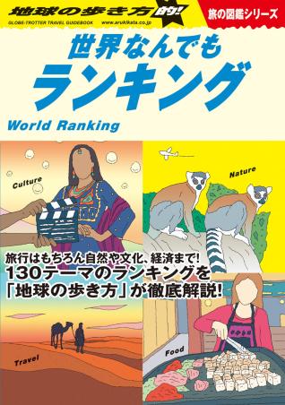 地球の歩き方 W06『地球の歩き方的! 世界なんでもランキング』書影