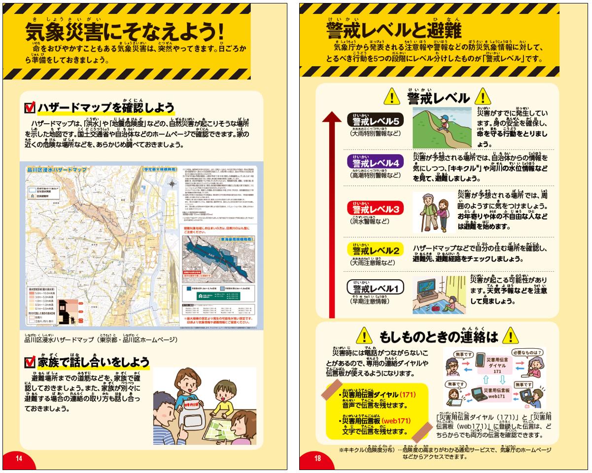 「特集ページには防災に関する最新情報を掲載」紙面