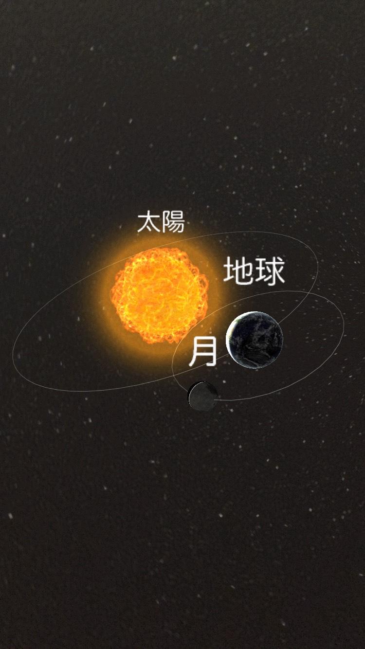 「太陽を中心に地球が公転し 地球のまわりを月が公転します」 3DCG