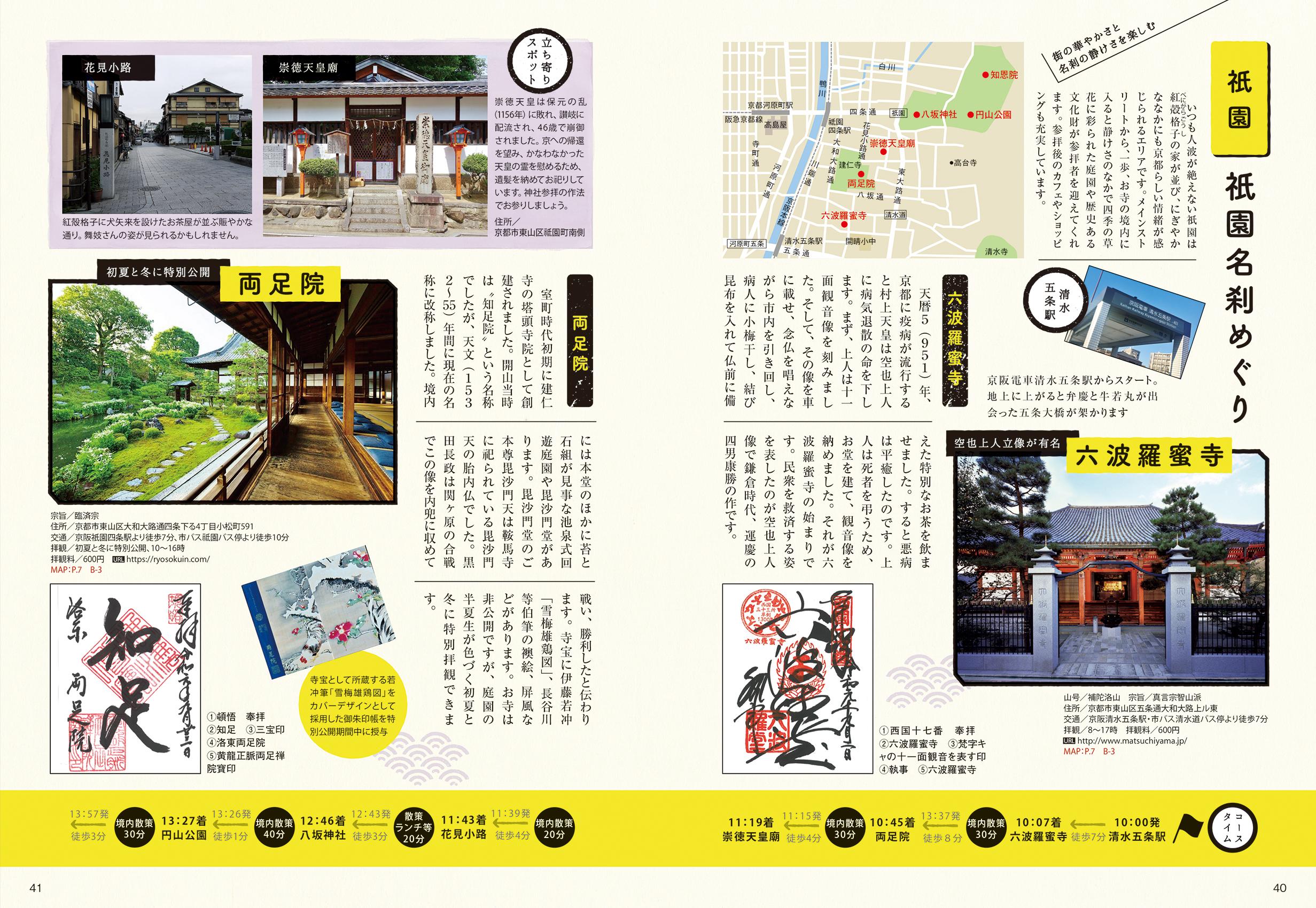 「京都お寺めぐり旅6ルート」紙面