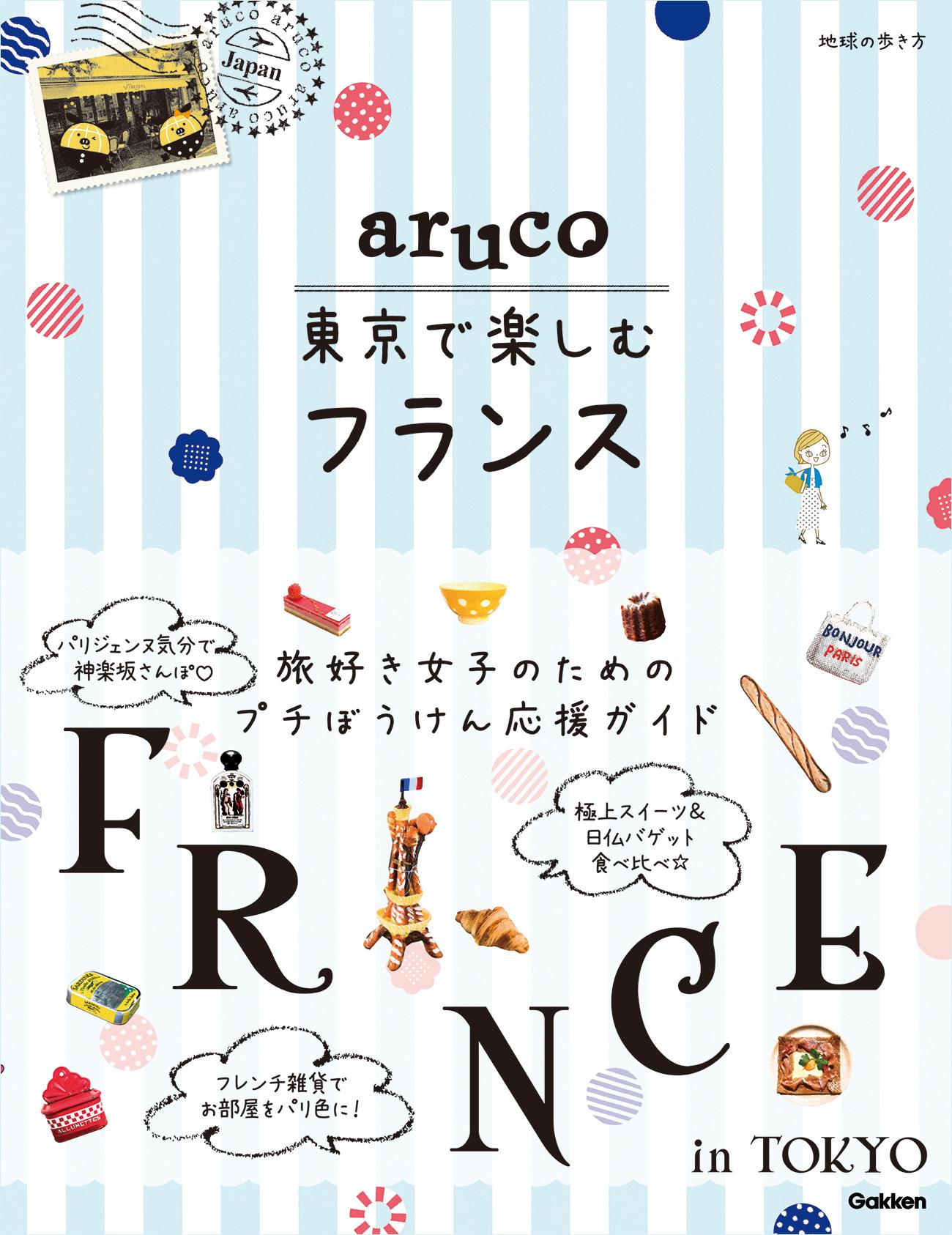 『aruco東京で楽しむフランス』書影