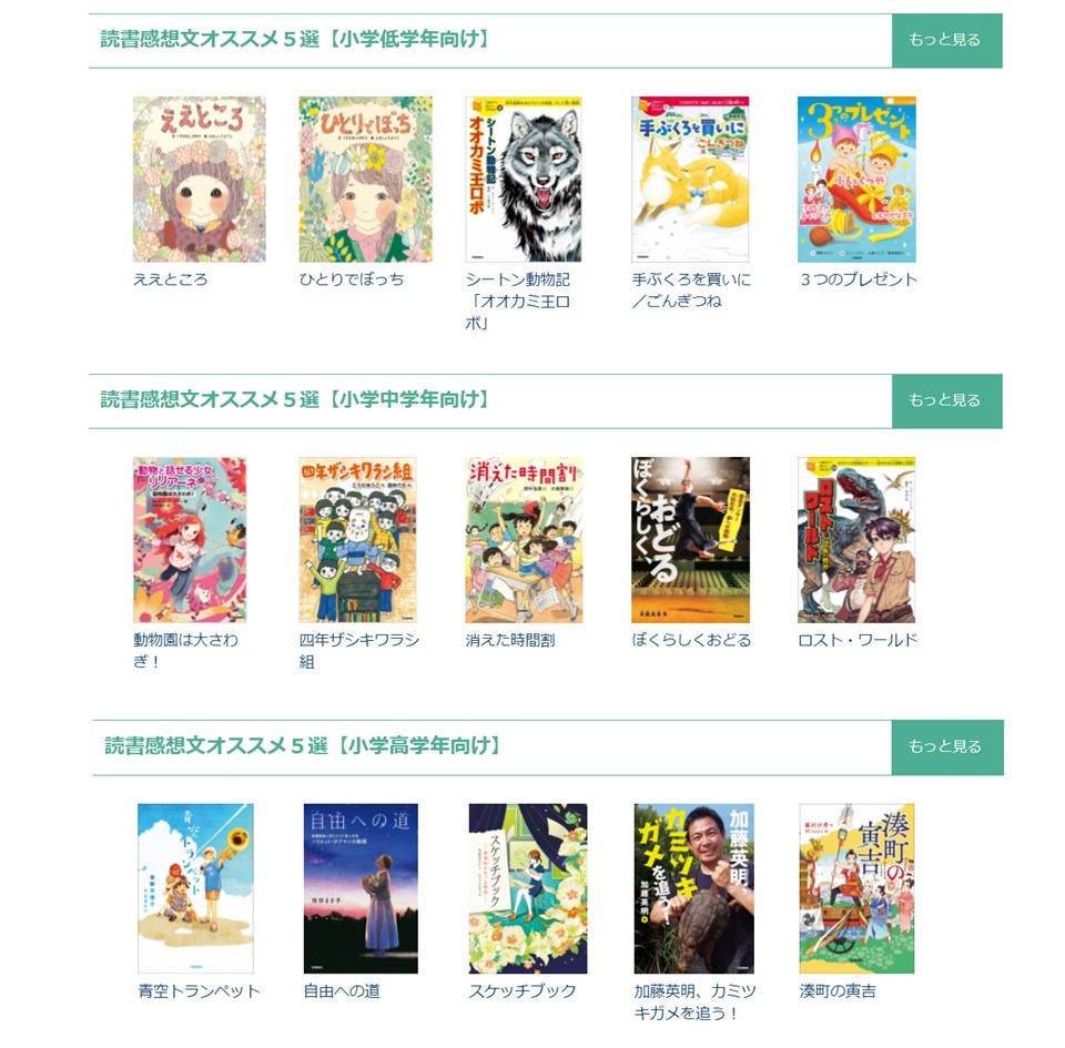 「読書感想文にオススメの本をピックアップ」一覧ページ 画像