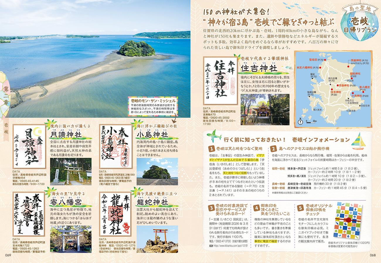 「島の神社」紙面