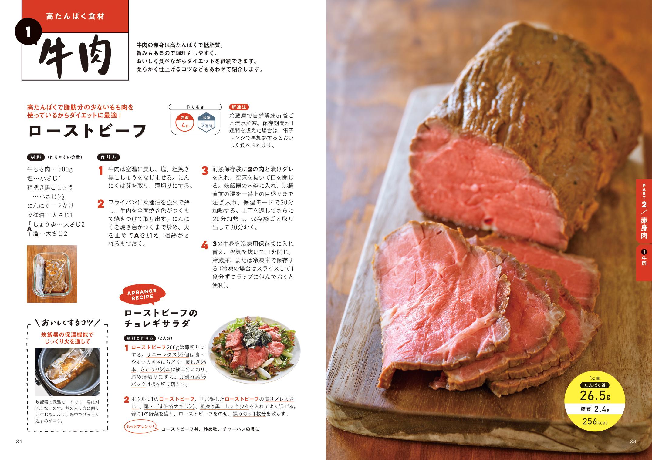 「炊飯器で作れる本格派ローストビーフ」紙面