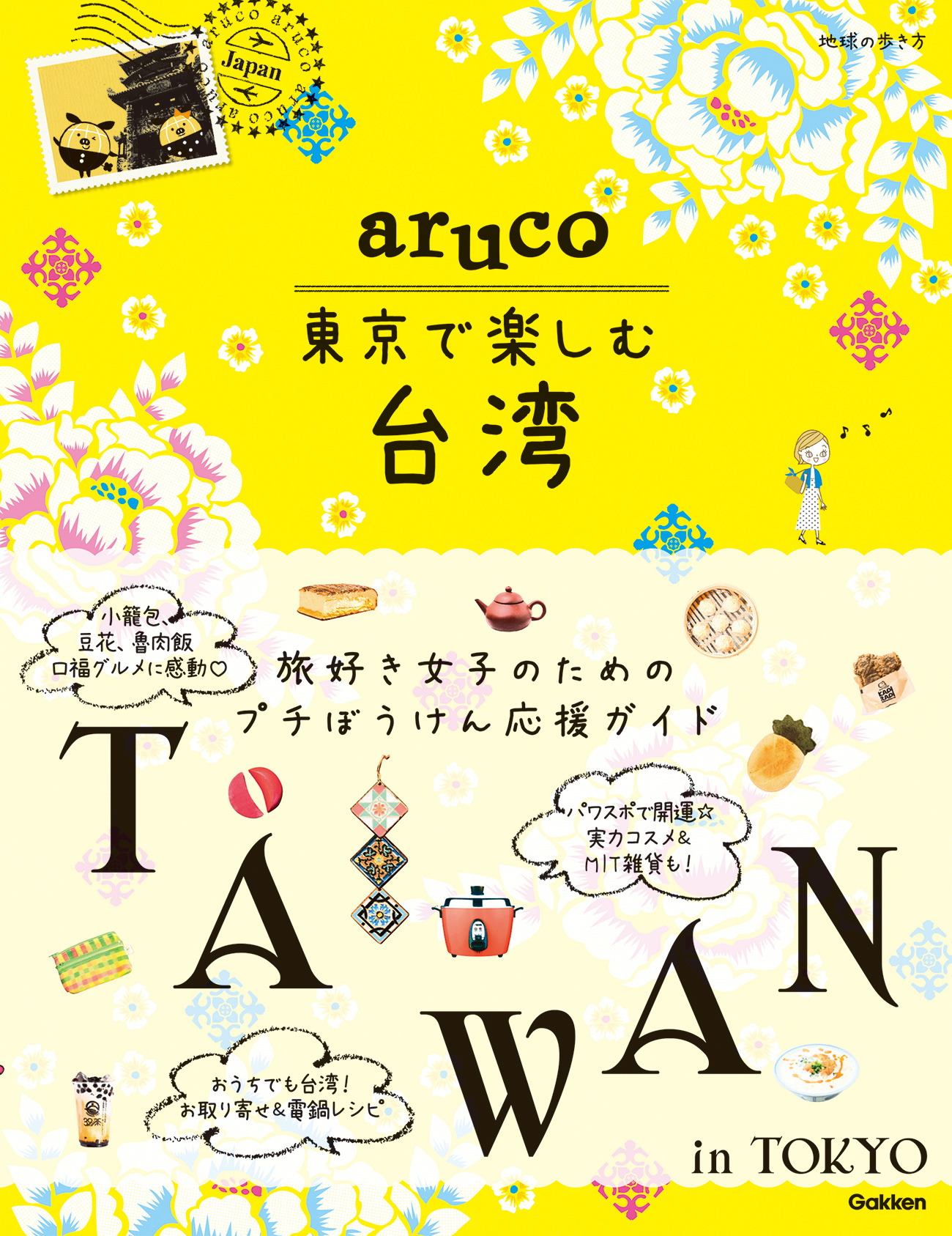 『aruco東京で楽しむ台湾』書影