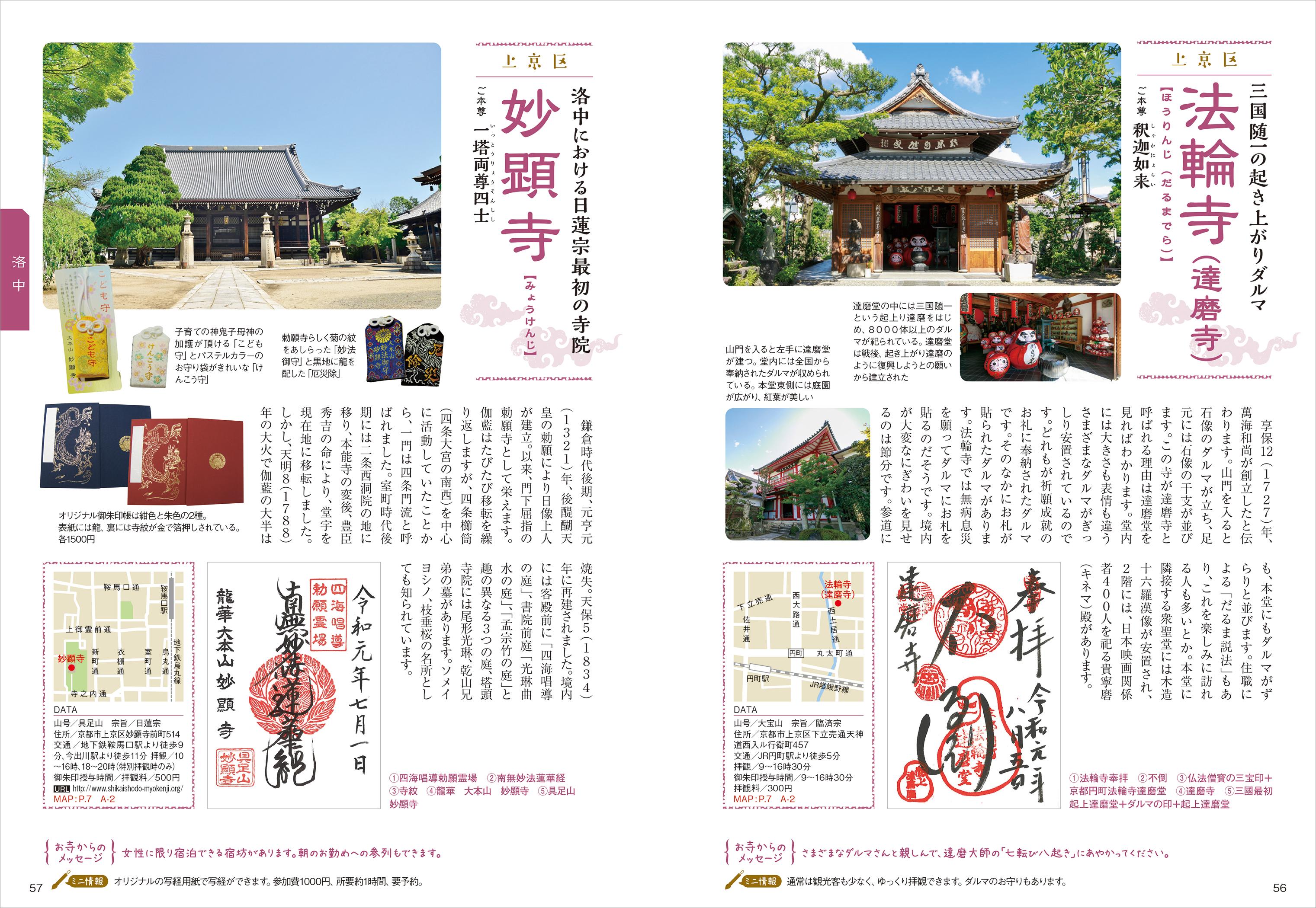「京都の計117の御朱印とお寺をエリアごとに掲載」紙面