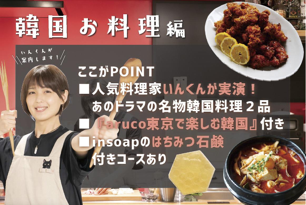 「韓国お料理編」画像