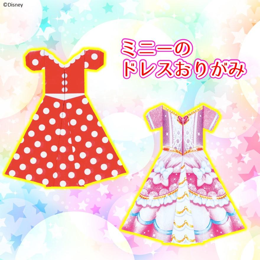 「ミニーのドレスおりがみ」画像