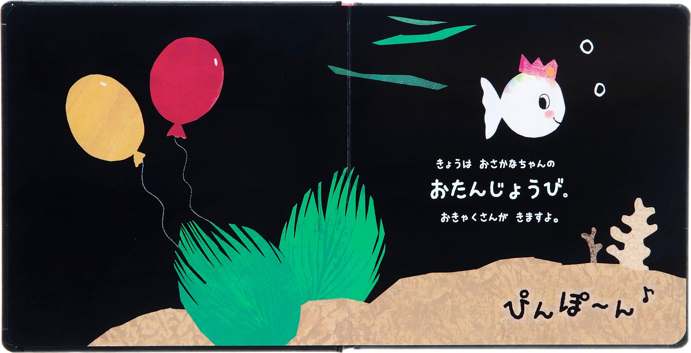 「改訳新版 おさかなちゃんの ぴんぽ~ん」冒頭ページ 紙面
