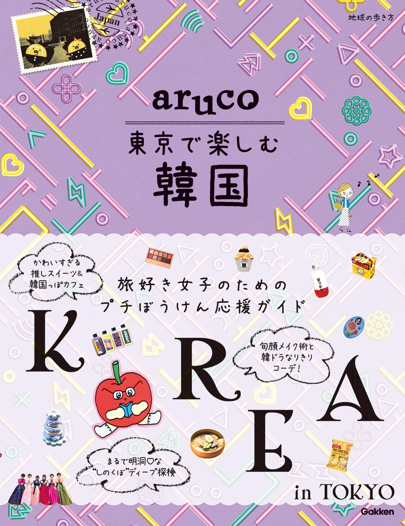 『aruco東京で楽しむ韓国s』書影