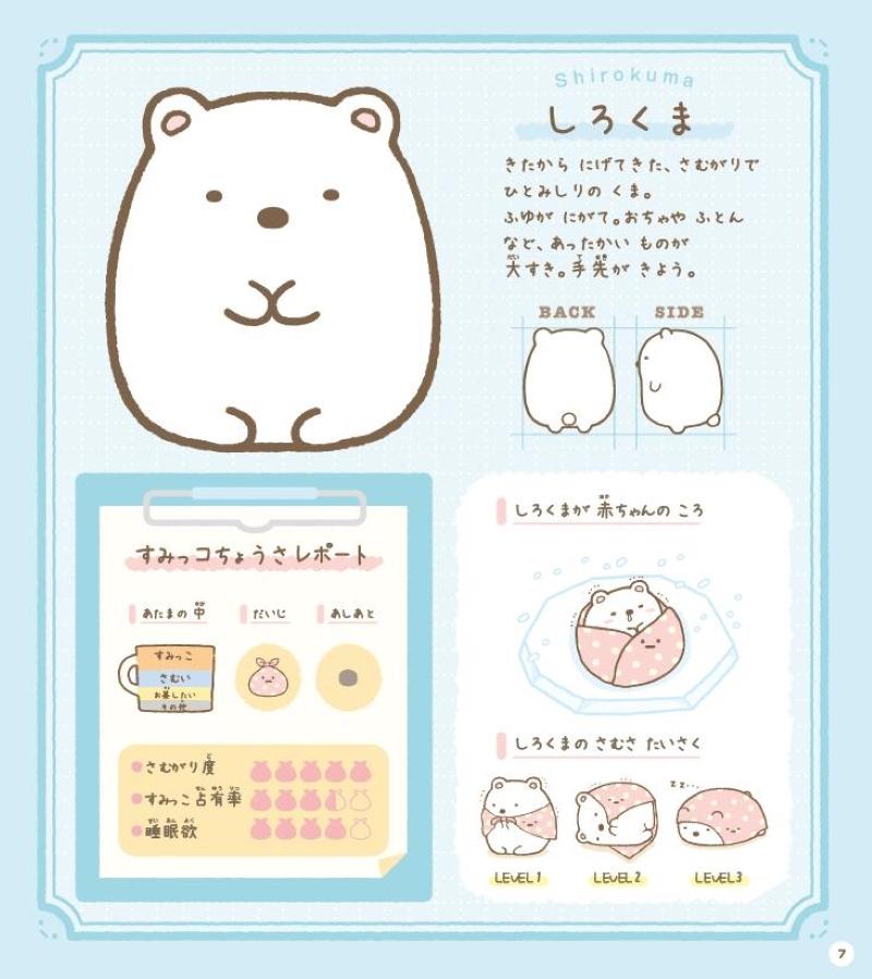 「すみっコぐらしキャラクター図鑑」紙面