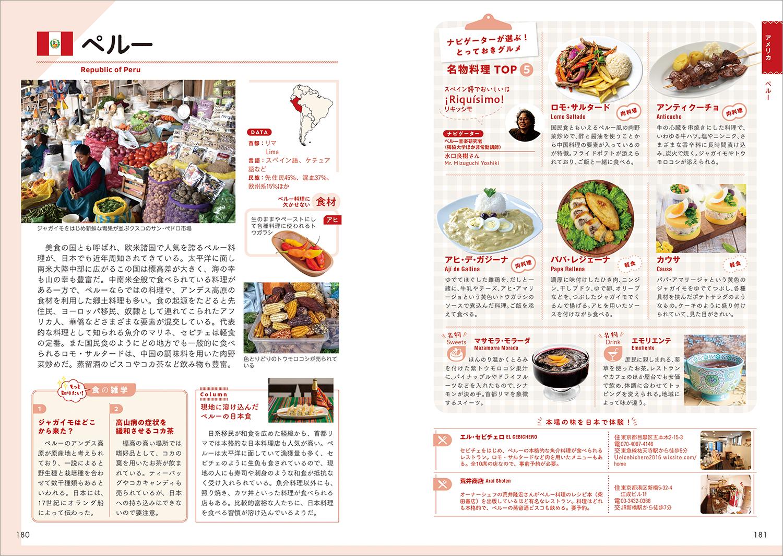 「世界の名物料理やスイーツを徹底解説」紙面