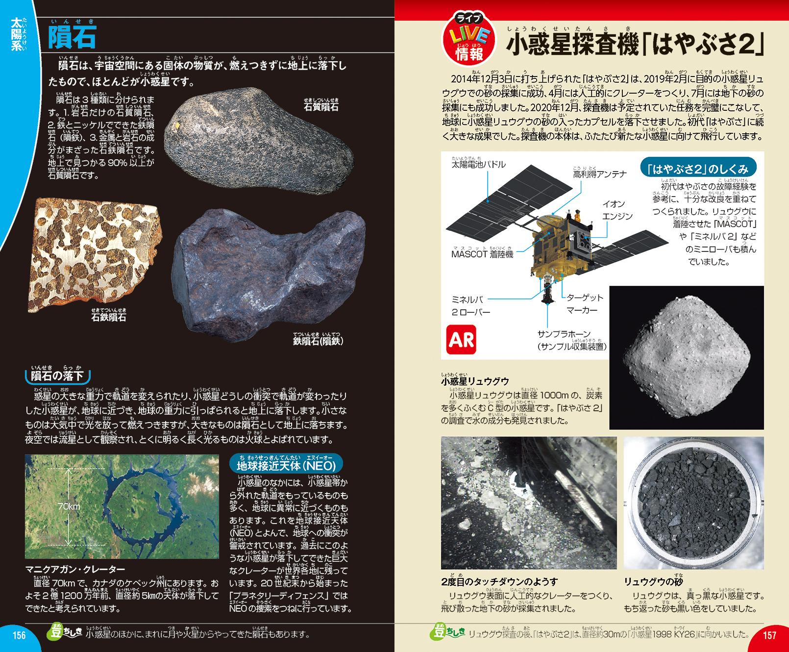 「はやぶさ2」と小惑星リュウグウ 持ち帰った砂の写真などを掲載 紙面