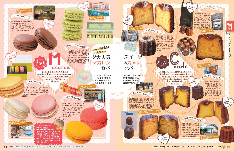 絶品スイーツ食べ比べや、東京の「リトルフランス」神楽坂さんぽも 紙面