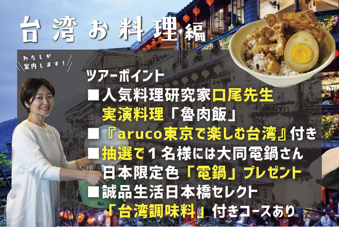 「台湾お料理編」画像