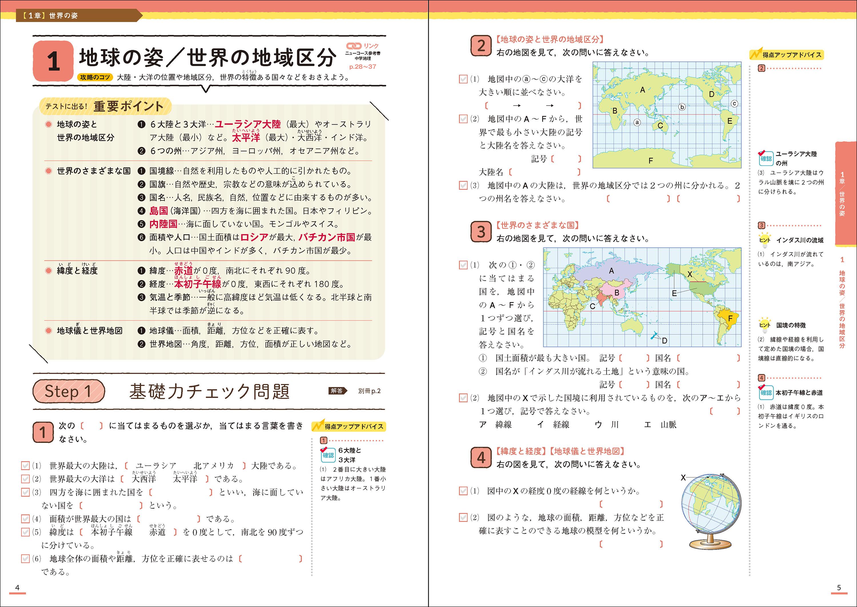 『ニューコース問題集 中学地理』誌面はオールカラーに 紙面