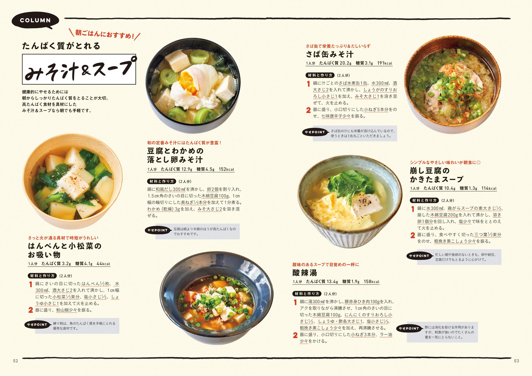 「朝食におすすめのみそ汁とスープ」紙面