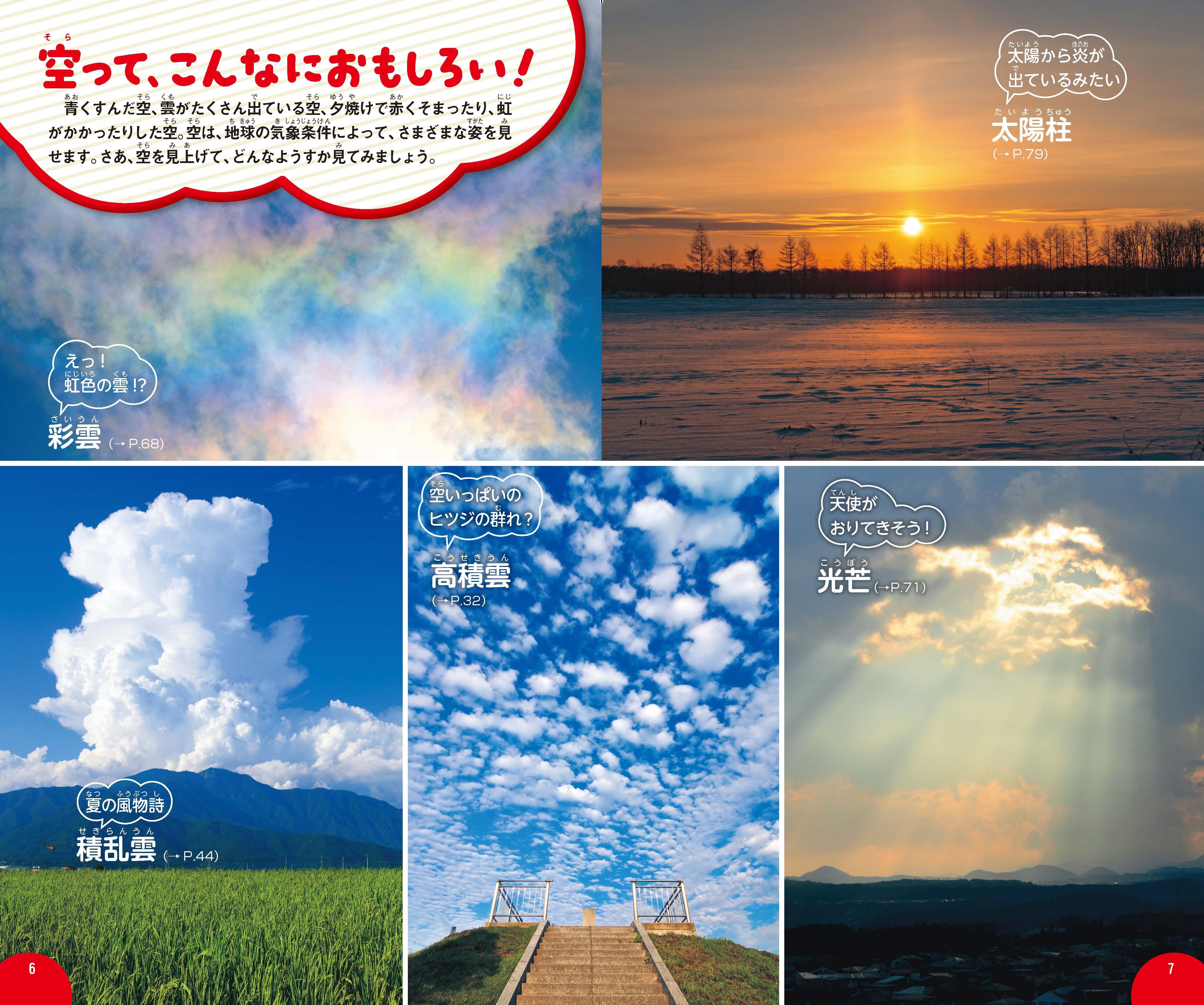 「息をのむほど美しい 気象現象もたっぷり紹介」紙面
