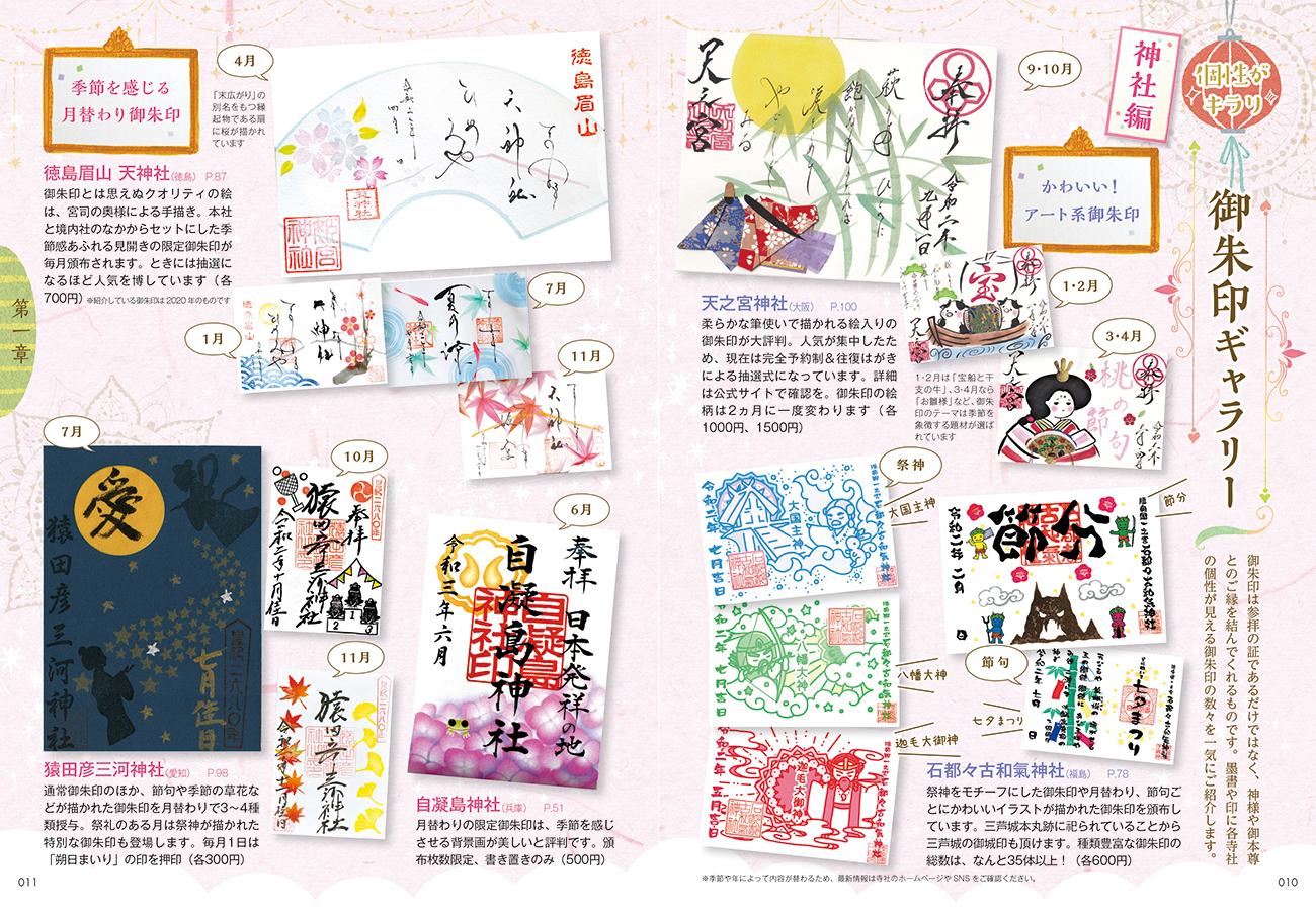 「日本全国の錚々たる寺社の御朱印がずらり」紙面