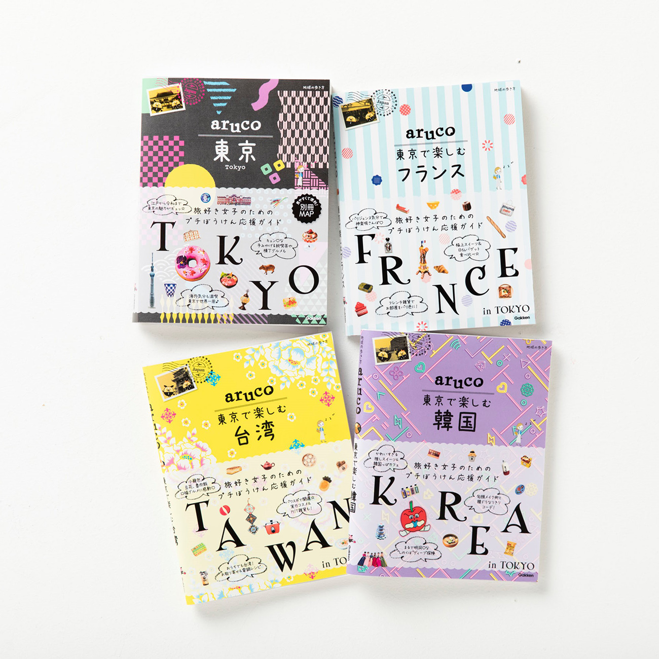 「地球の歩き方aruco」初の国内版・東京シリーズ4冊 書影
