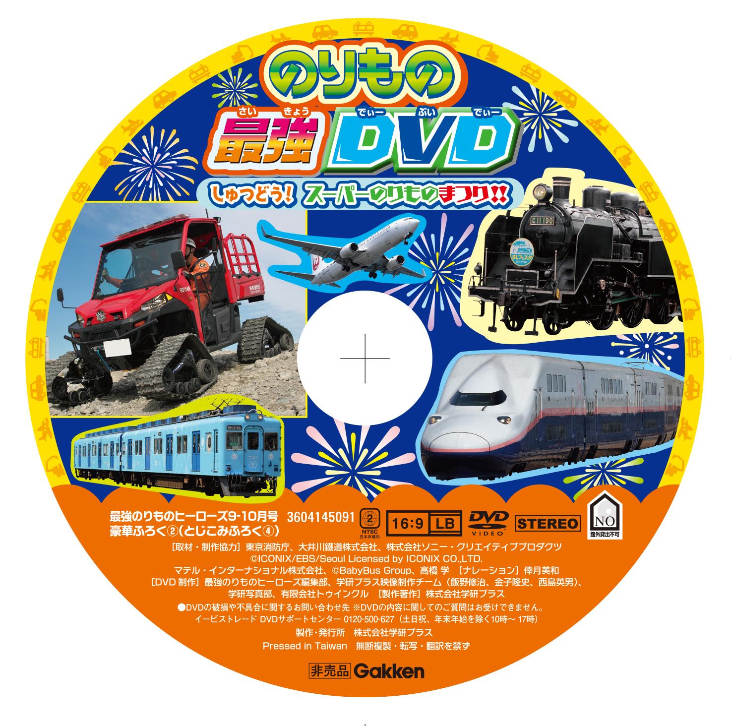 「のりもの最強DVD」盤面画像
