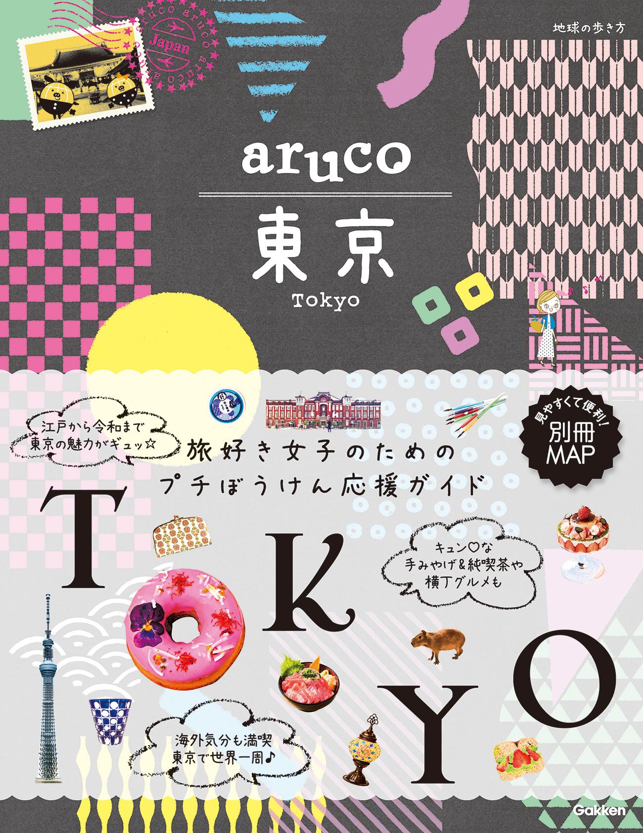 『aruco東京』書影